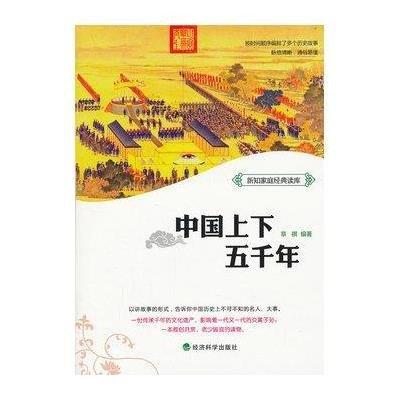 《中国上下五千年》,章祺 编 著