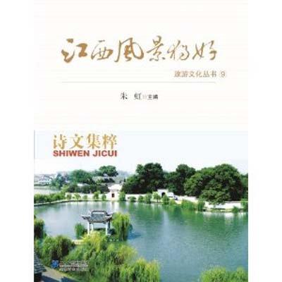 江西风景独好9.诗文集粹旅游文化丛书