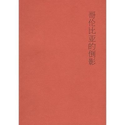 《木心作品集 哥伦比亚的倒影》—图书