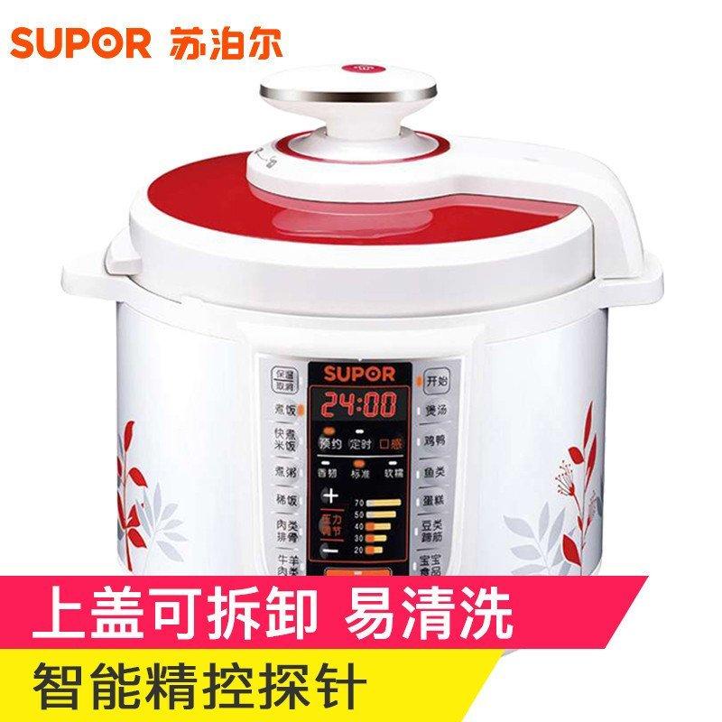 苏泊尔电压力锅cysb50yc69-100