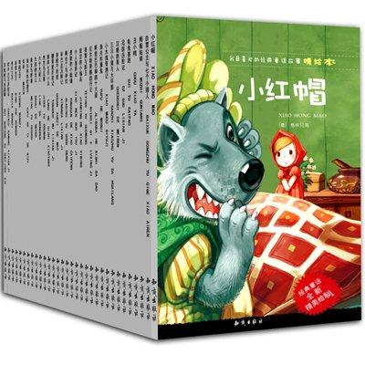 我最喜欢的经典童话故事精绘本 32册 ¥64