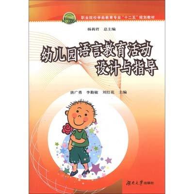 简要叙述了幼儿园语言教育活动评价的功能与原则