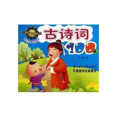 《古诗词100篇/儿童经典启蒙丛书》