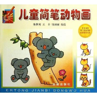 儿童动物卡纸剪贴画 卡纸剪贴画小动物制作 动物卡纸剪贴画图片