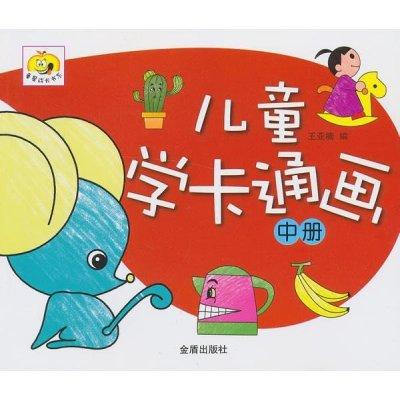 《童星成长书系:儿童学卡通画(中册)》