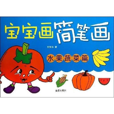《宝宝画简笔画水果蔬菜篇》