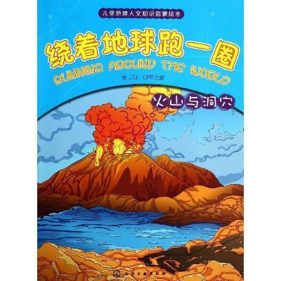 《儿童地理人文知识启蒙绘本:绕着地球跑一圈第二辑