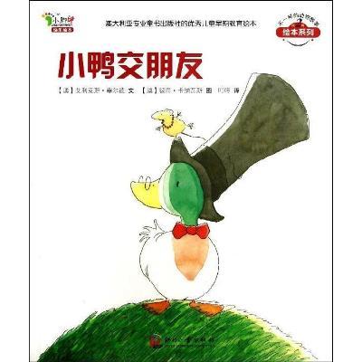 《不一样的动物故事:小鸭交朋友(第二辑)》
