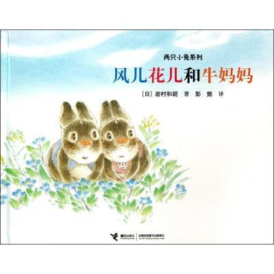 两只小兔系列:风儿花儿和牛妈妈【精装】