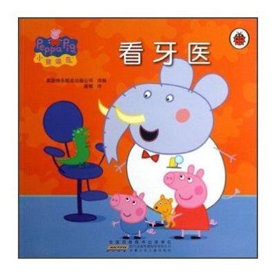 《小猪佩奇:看牙医》,英国快乐瓢虫出版公司