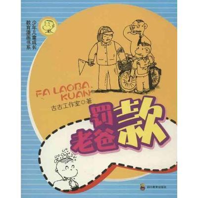 少年儿童成长教育漫画书系:罚老爸款
