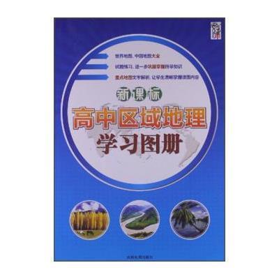 《高中区域地理学习图册》,成都地图出版社 著