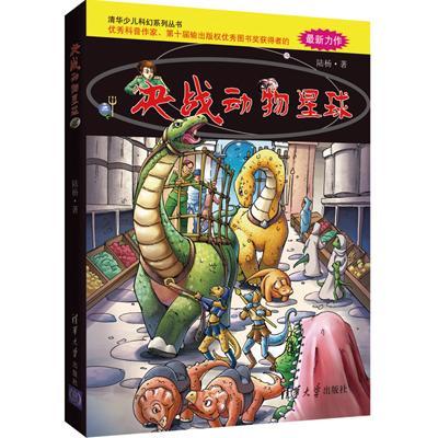 《决战动物星球(清华少儿科幻系列丛书)》