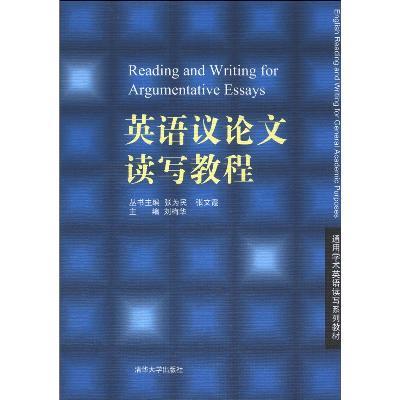 《英语议论文读写教程(通用学术英语读写系列