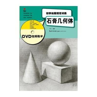 《初学绘画规范训练--石膏几何体》,熊飞 著—图书