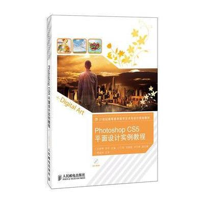 cs5平面设计实例教程》