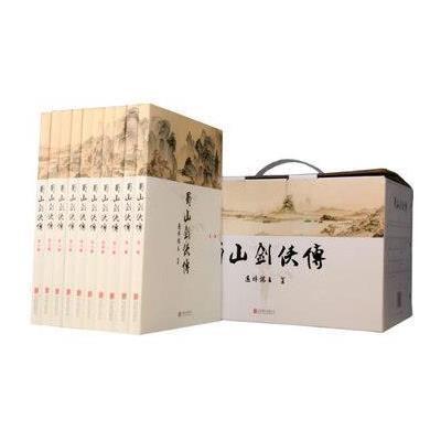 新派武侠:蜀山剑侠传 套装10册 包含后传+峨眉七矮¥114.30