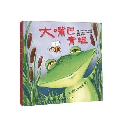 《大嘴巴青蛙》,(法)弗朗西娜·维达尔