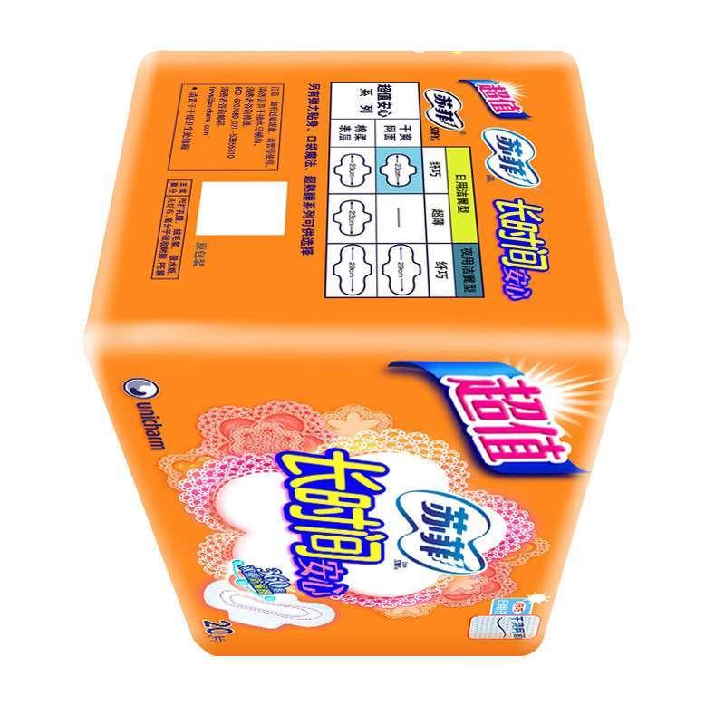 卫生巾20片【报价