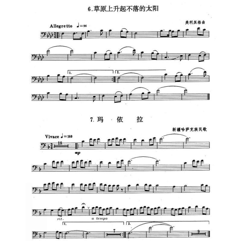 长号欢乐颂乐谱