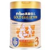 Friso美素佳儿三段3段听装 罐装 金装 900g/克 1~3岁婴幼儿牛奶粉