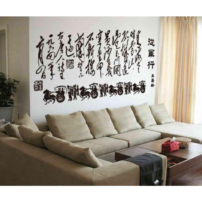 字画国画山水装饰画沙发背景客厅装饰墙贴书法贴纸