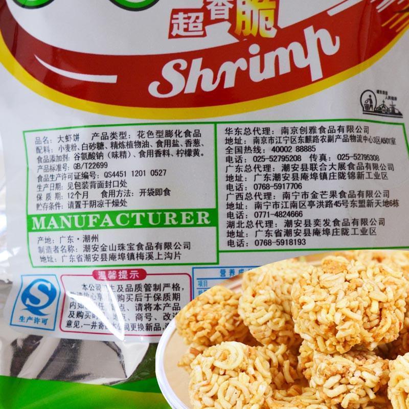 【中国代餐网食品】木板屋 大虾饼 100g 葱香味 木板