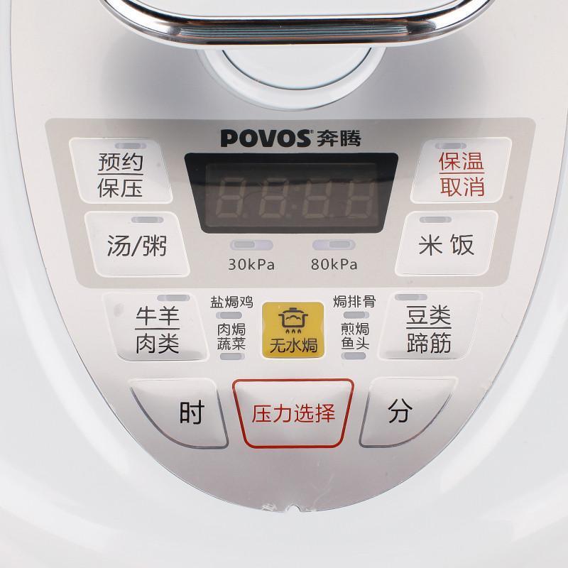 奔腾电压力锅ln5162