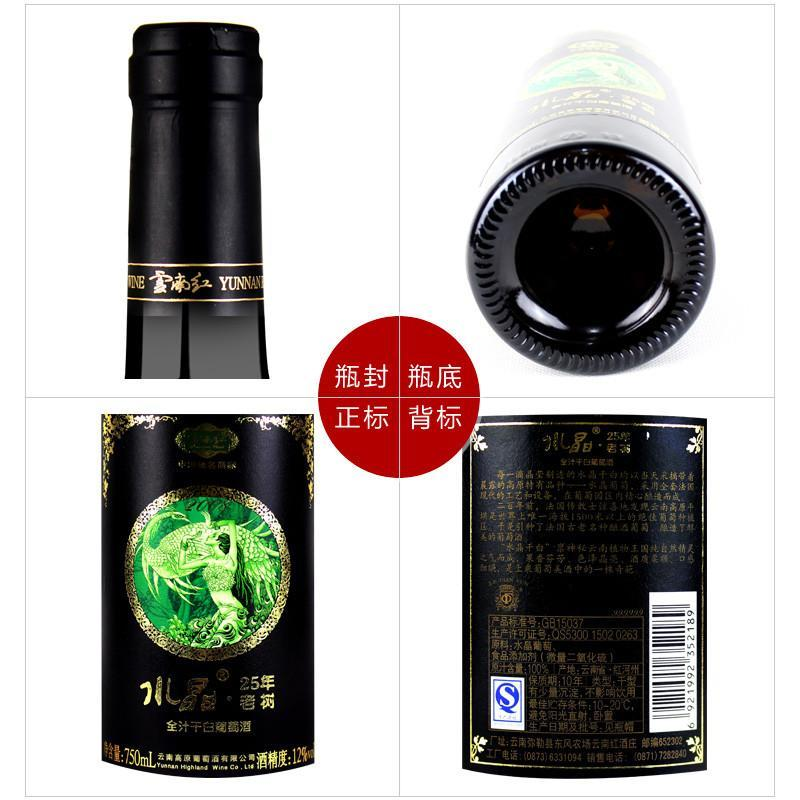 云红酒庄/云南红老树葡萄25年水晶全汁干白葡萄酒