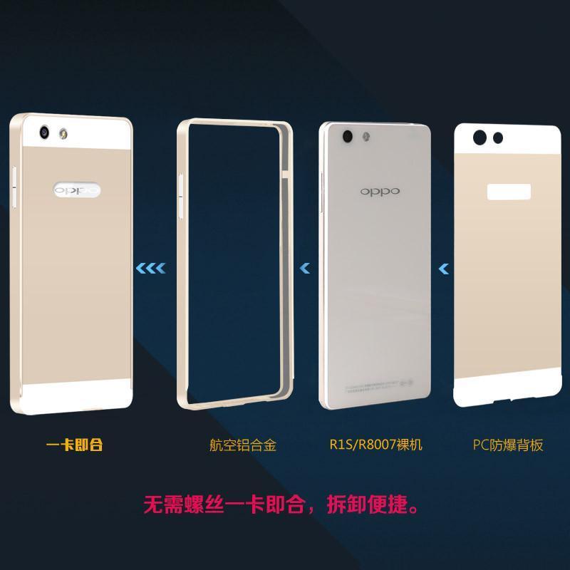【晟祺数码】oppor8007手机壳