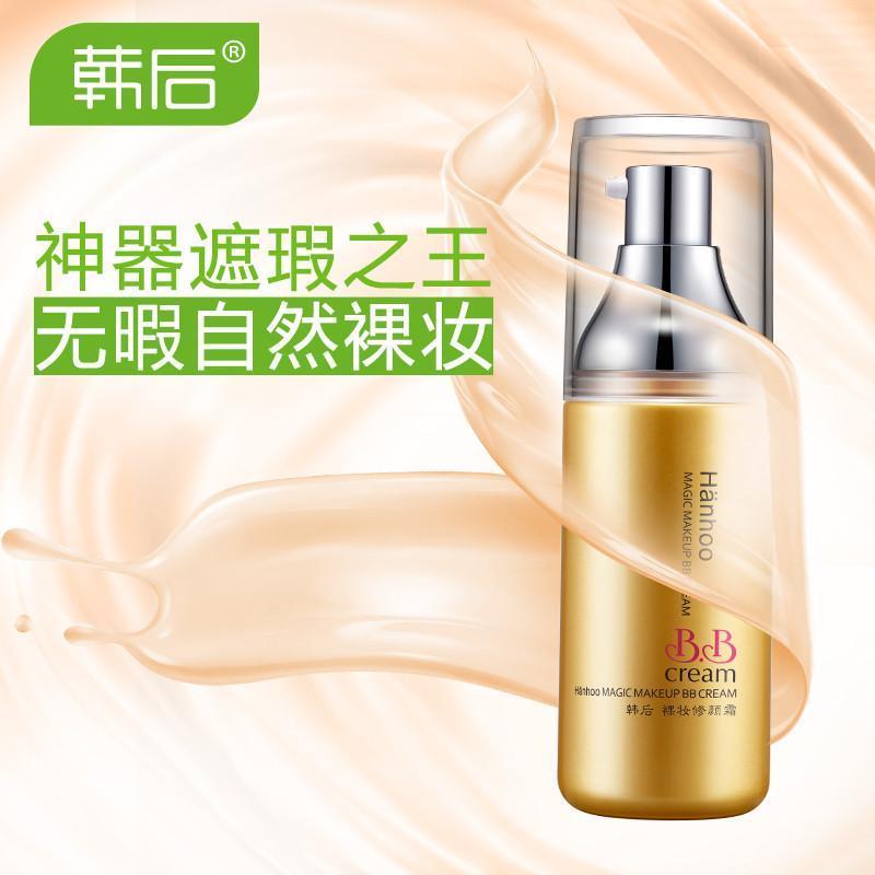 韩后裸妆bb霜 保湿美白遮瑕强补水控油修护粉底隔离