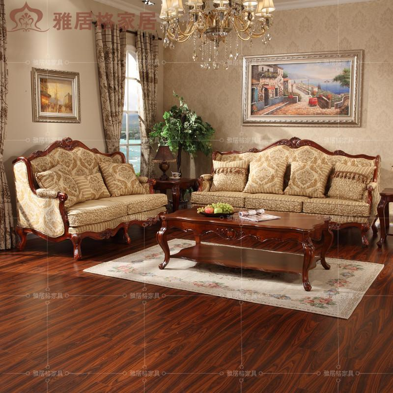 美式实木沙发欧式布艺沙发