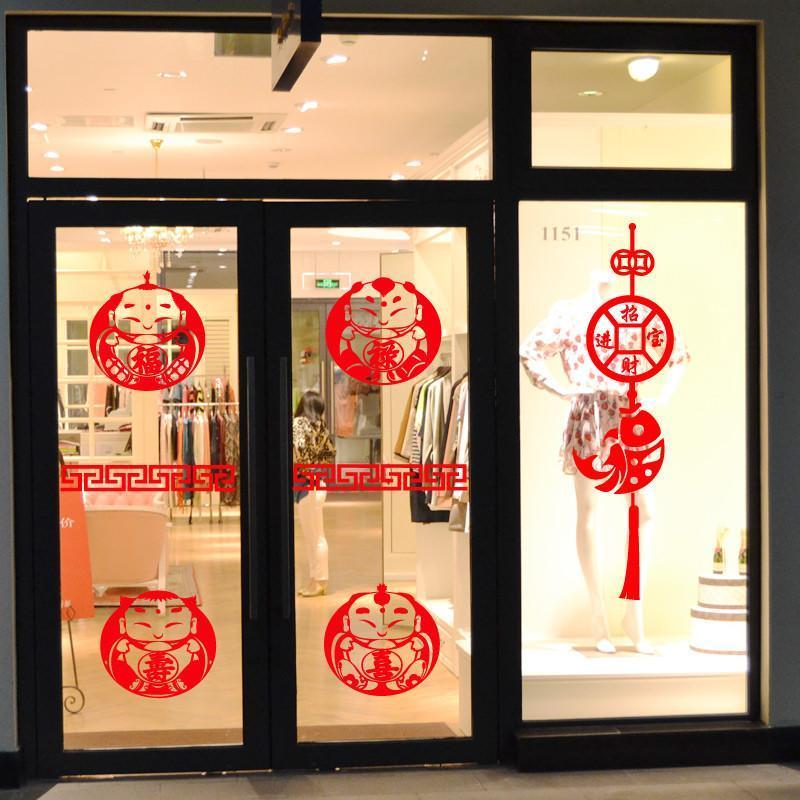 福字贴客厅卧室背景贴画新年春节商店橱窗玻璃装饰