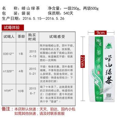 【崂茗】崂山绿茶叶500g散装山东青岛特产级豆香日照