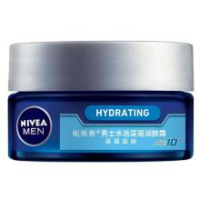 妮维雅(NIVEA)男士深层润肤霜50ml 保湿补水 男士面霜 干性肤质