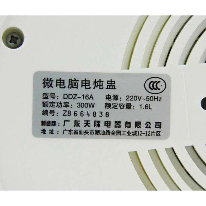 天际(tonze)微电脑电炖盅ddz-16a