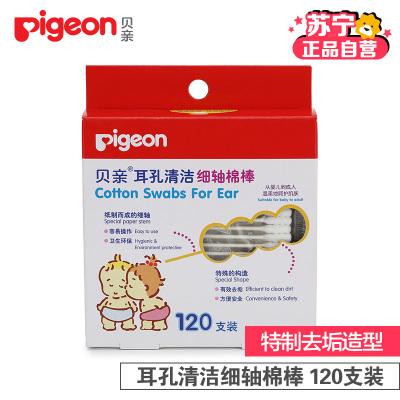 贝亲(pigeon)耳孔清洁细轴棉棒120支装KA03