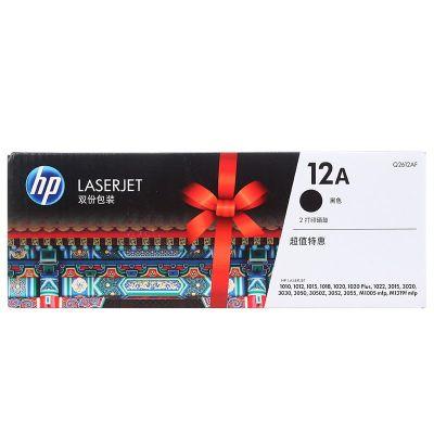 惠普(HP)Q2612AF黑色硒鼓雙支裝 原裝耗材 12A套裝