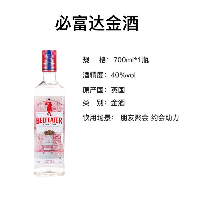 必富达金酒.700ml