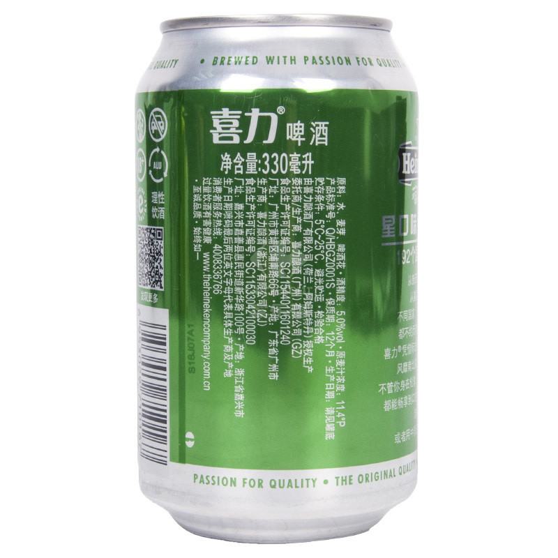 喜力啤酒 330ml*24听