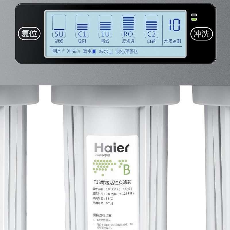 海尔净水设备hro5003-5a