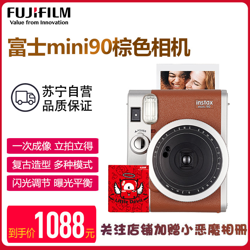 富士(FUJIFILM)趣奇(checky)instax mini90 棕色 单机