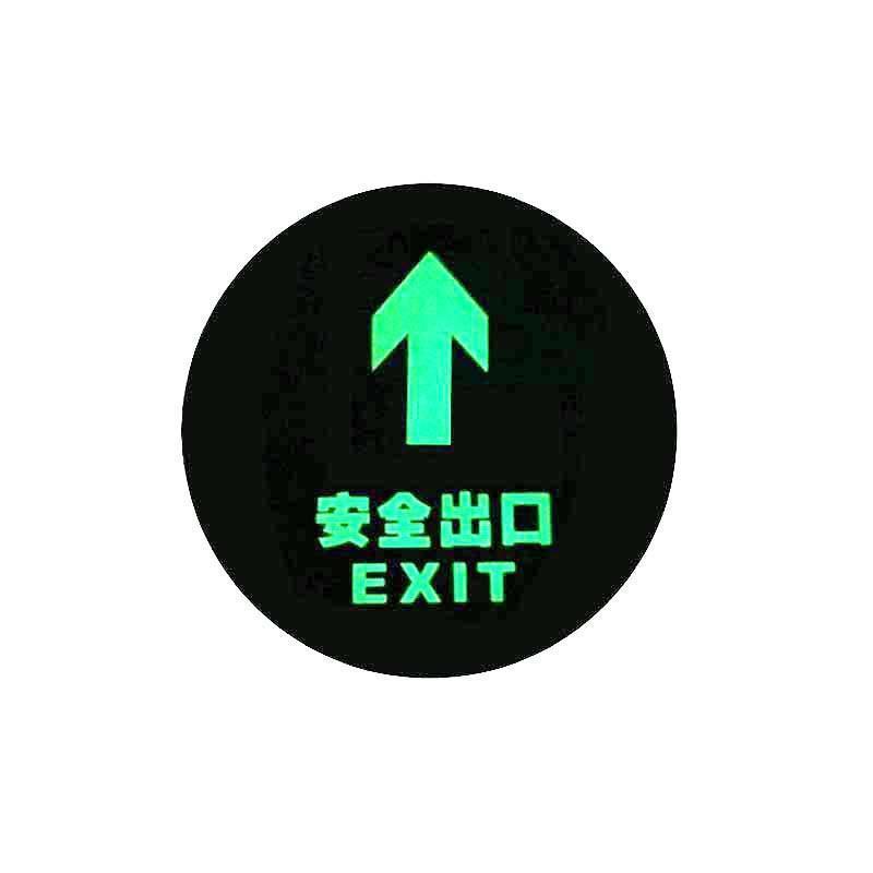 自发夜光安全出口 安全出口疏散地埋式消防安全指示牌指示灯暗装 圆形