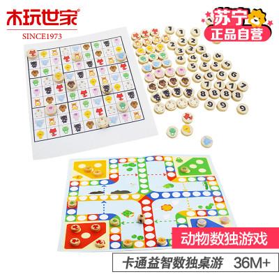 木玩世家 卡通益智数独 BH4301 儿童早教智力开发趣味桌游玩具
