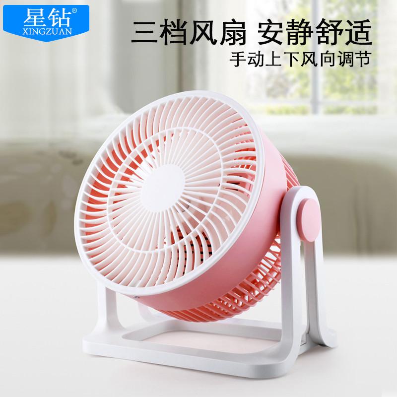 星钻(XINGZUAN)循环电风扇 FSB