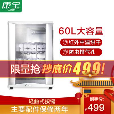 康宝(Canbo) MPR60A-5 立式 热毛巾消毒柜 小 迷你 衣物 消毒柜 商用消毒柜