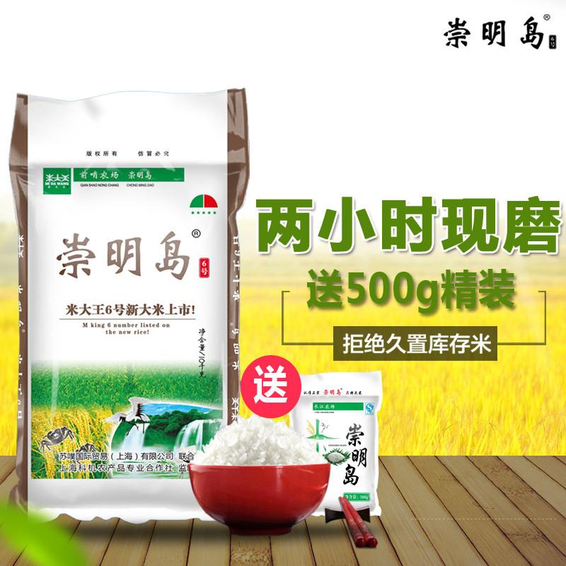 崇明岛大米20斤 送1斤 生态香米 2016新米