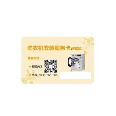 洗衣機安裝服務卡(標配)
