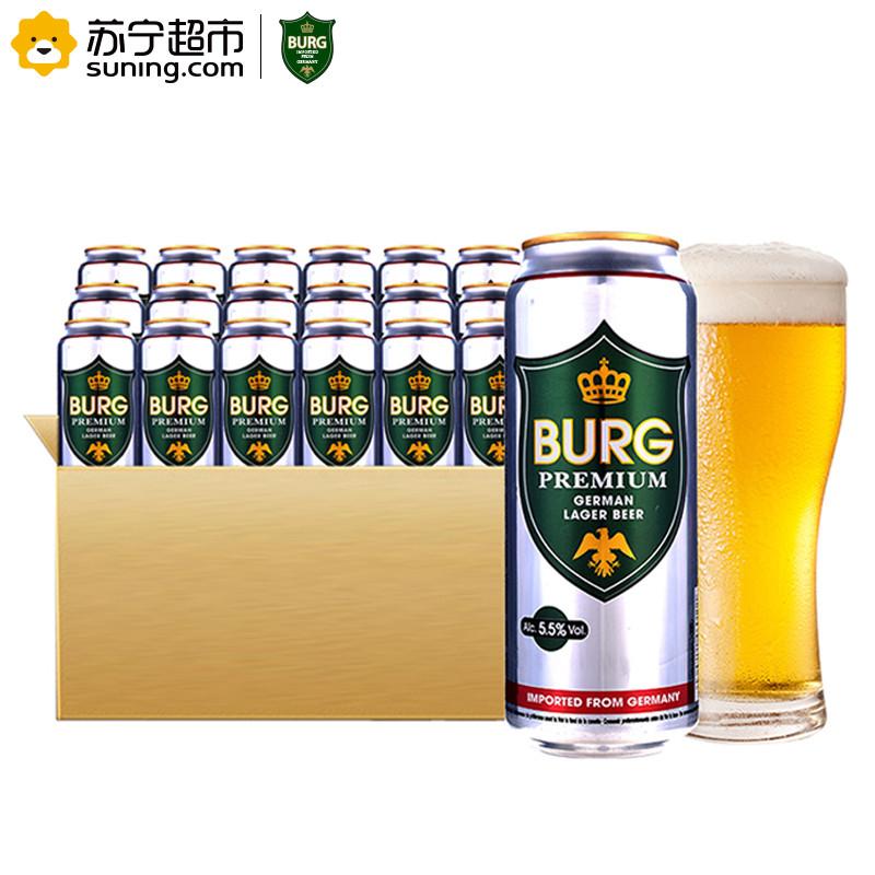 【苏宁超市】德国原装进口 波格城堡(BURG)啤酒 5.5度 500ml*24听整箱装 啤酒