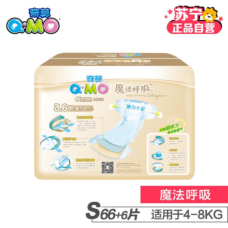 【蘇寧自營】Q-MO(奇莫)魔法呼吸嬰兒紙尿褲S碼72片(4-8kg)